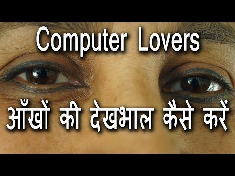 Eye Care Tips | Eye Care Exercise | आँखों की देखभाल कैसे करें । Hindi