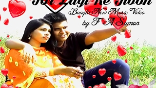Valentine Day Bangla new music video 2017 by F A Sumon .Tor Lagi re jibon
