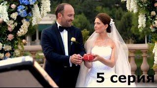 "Сериал ""Забудь и Вспомни"" 5 серия"