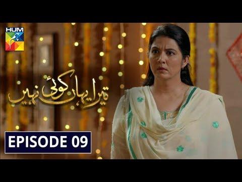 Tera Yahan Koi Nahin Episode 9 HUM TV Drama 27 January 2020