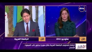 الأخبار - اجتماع لمندوبي الجامعة العربية بشأن سوريا بحضور نائب المبعوث الأممي