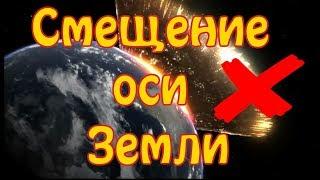Смещение оси Земли: проверка версии