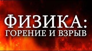 видео Общие сведения о процессе горения