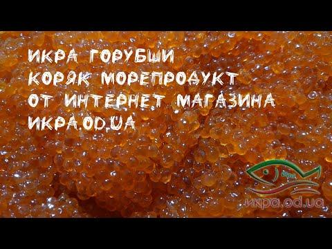 Горбуша икра Коряк Морепродукт красная лосевая 500г опт и розница от икра.od.ua