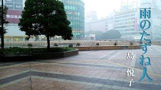 島悦子 - 雨のたずね人