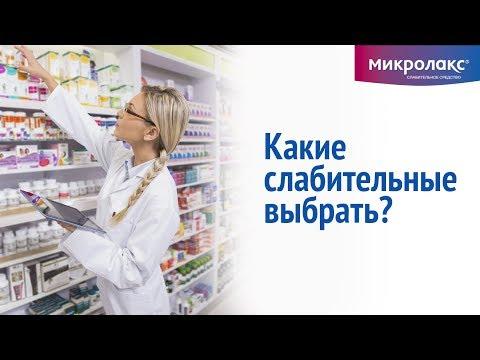 Какое слабительное выбрать: таблетки, сироп или микроклизму?
