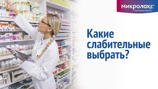 Какое слабительное выбрать: таблетки, сироп или микроклизму