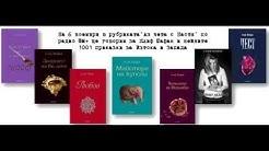 """""""Аз чета с Настя"""" - животът и творчеството на Елиф Шафак"""