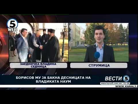 Владите на Македонија и Бугарија на заедничка седница
