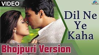 Dil Ne Yeh Kaha Hain Full Video Song | Bhojpuri Version | Feat : Akshay Kumar, Shilpa Shetty | Mp3