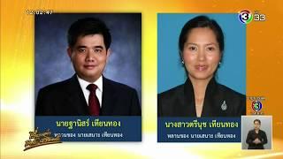 การเมืองระอุ! หลานชาย-หลานสาว 'เสนาะ เทียนทอง' ลาออกเพื่อไทยย้ายซบพลังประชารัฐ