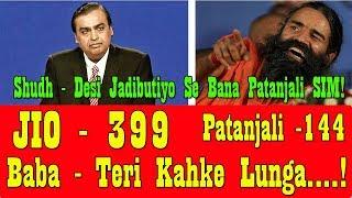 Baba Ramdev Launches Patanjali Sim Card I Jio Vs Patanjali Clash