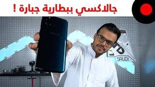بطارية 6000mAh وكاميرا 48MP وبسعر متوسط ! سامسونج جالاكسي Samsung Galaxy M30s