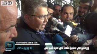 مصر العربية | وزير التعليم العالى: بدء تنسيق الشهادت الثانوية العربية الأسبوع المقبل