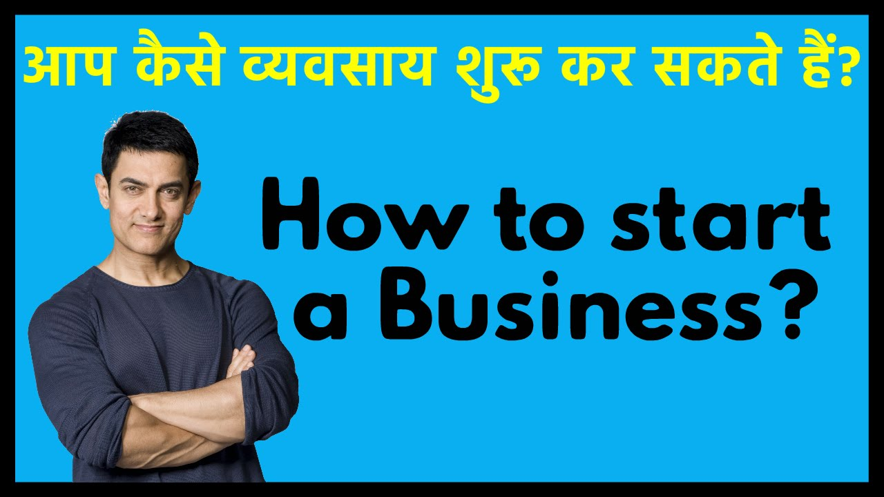 How To Start A Business In Hindi Youtube