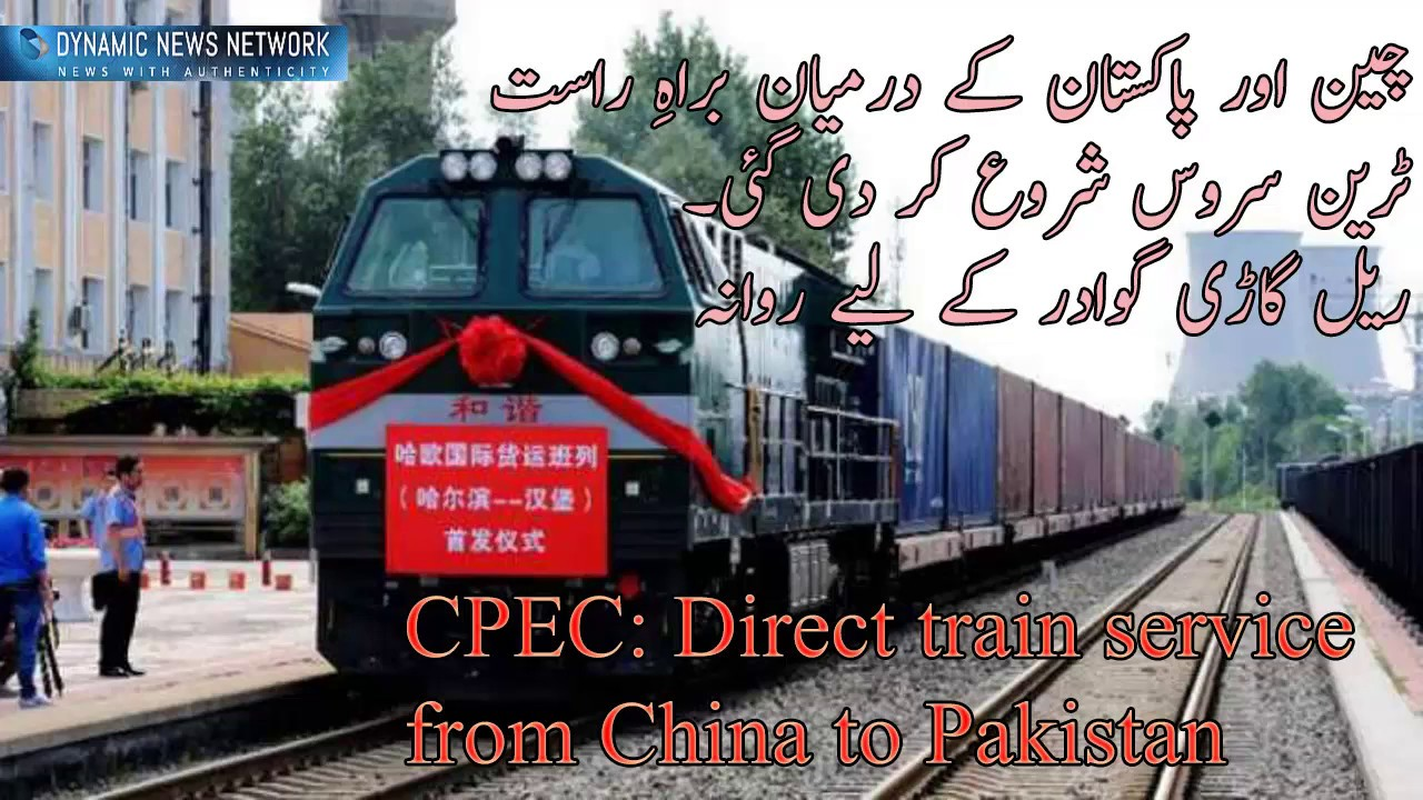 CPEC|| China's first cargo train for Pakistan|| China Maritime Silk Road
