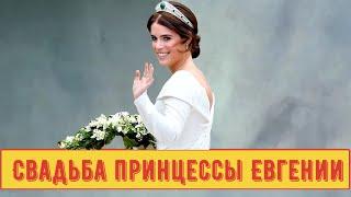Принцесса Евгения и гости её королевской свадьбы. Princess Eugenie's Royal Wedding