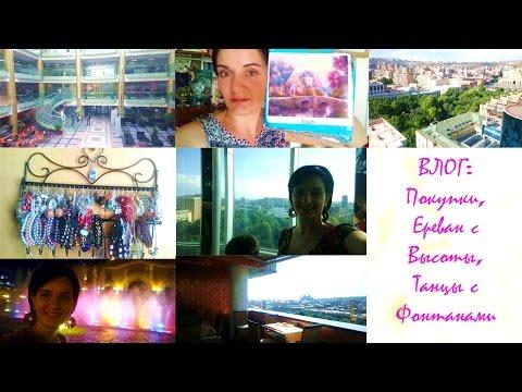 Влог: Классные Приобретения, Ереван с Высоты Бизнес-Центра