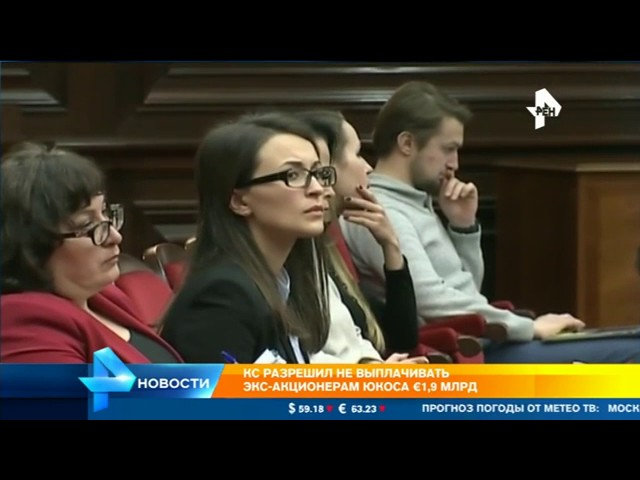 Россия может не исполнять решение ЕСПЧ по выплате компенсации бывшим акционерам ЮКОСа