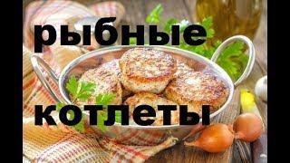 Рыбные Котлеты Из Толстолобика - Что Вкусного Приготовить Из Речной Рыбы