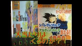 [SDBH]1000円UR確定ガチャと200円(ワケあり)SR5枚確定ガチャ結果![スーパードラゴンボールヒーローズ]