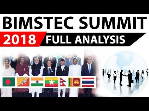 BIMSTEC Summit 2018 Kathmandu - 4th बिम्सटेक शिखर सम्मेलन - Current Affairs 2018