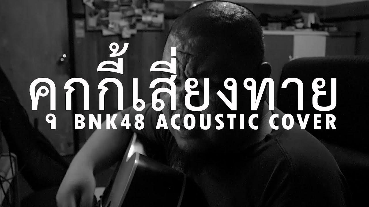 ต้อง รังสิต - คุกกี้เสี่ยงทาย Koisuru Fortune Cookie (BNK48 Acoustic Cover)