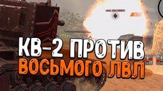 КВ-2 с бревнометом против ВОСЬМОГО уровня WoT Blitz