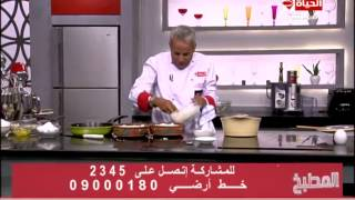 برنامج المطبخ – الشيف يسرى خميس – حلقة الإثنين 4-8-2014 – Al-matbkh