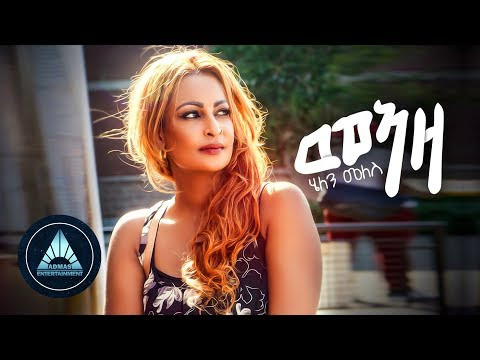 Helen Meles - Meaza (Official Video)   Eritrean Music