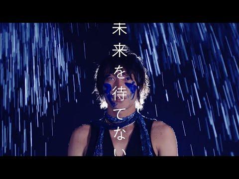 ANTENA『未来を待てない』Music Video