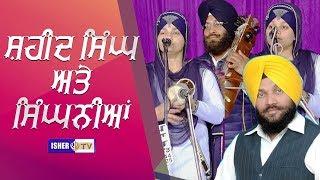 ਸ਼ਹੀਦ ਿਸੰਘ ਅਤੇ ਿਸੰਘਨੀਆਂ | Saheed Singh & Singhniya | Dhadi Balbir Singh Paras | ISHERTV