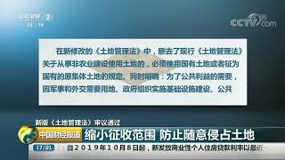 [中国财经报道]新版《土地管理法》审议通过 缩小征收范围 防止随意侵占土地| CCTV财经