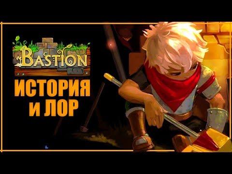 Все о Bastion. Лор, Сюжет и История игры | Прощенный многими шедевр