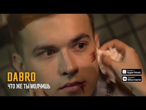 Смотреть клип Dabro - Что Же Ты Молчишь