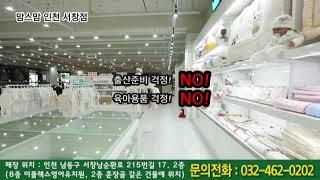 유아용품 할인매장 맘스맘 인천서창점!