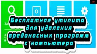 Бесплатная утилита для удаления вредоносных программ с компьютера