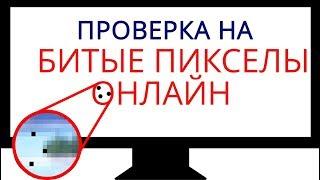 Проверка на битые пиксели онлайн. Test monitor