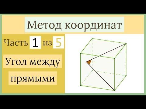 Стереометрия ЕГЭ. Метод координат. Часть 1 из 5. Угол между прямыми