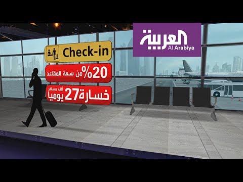العربية الليلة.. الطيران القطري أبرز القطاعات تأثرا  - نشر قبل 2 ساعة