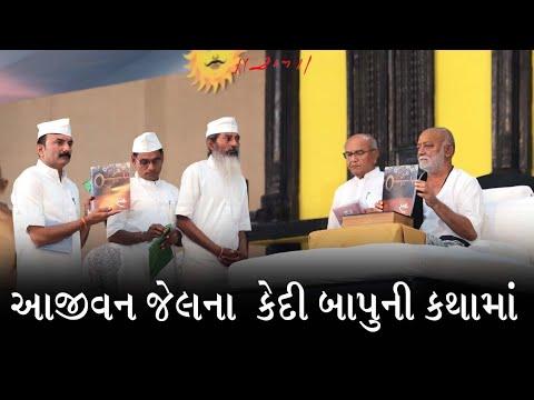 Sabarmati Jail         Morari Bapu Ramkatha Ahmedabad