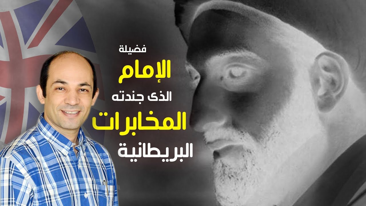 فضيلة الإمام الذى جندته المخابرات البريطانية بعد وفاته