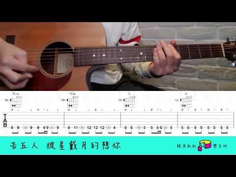 Free Download 披星戴月的想你 吉他譜 間奏2 跟吳叔叔一塊蛋糕學吉他 Mp3 dan Mp4