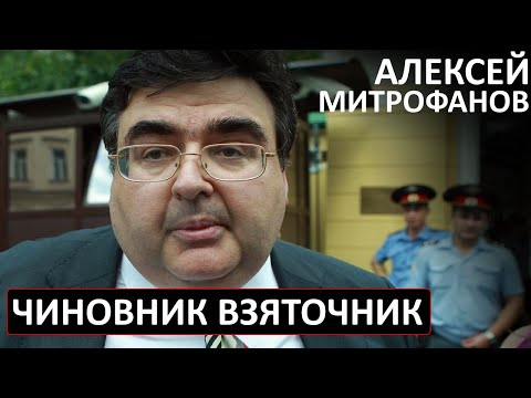 Как сейчас живет сбежавший из России чиновник!?