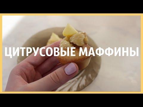 Цитрусовые маффины