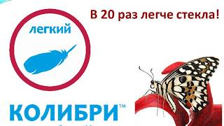 Сотовый поликарбонат КОЛИБРИ(, 2013-09-06T07:41:05.000Z)