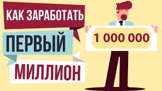 Как заработать миллион за один день? Реально ли 1 миллион за день?