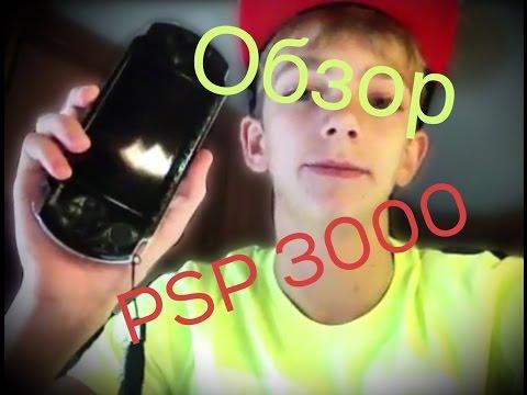PSP 3000 обзор