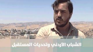 الشباب الأردني وتحديات المستقبل