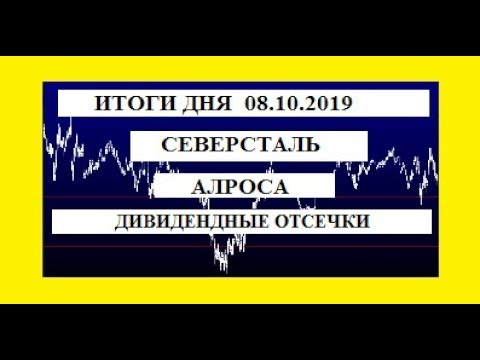 СЕВЕРСТАЛЬ / АЛРОСА / НЛМК / Дивидендные отсечки /Итоги дня 08 10